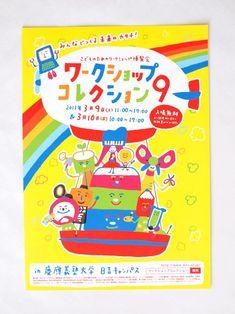 ワークショップコレクション9 Kids Graphic Design, Graphic Design Typography, Graphic Design Inspiration, Book Design, Web Banner Design, Flyer Design, Leaflet Layout, Art Room Posters, Kids Workshop