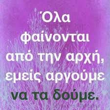 Wisdom Quotes, Me Quotes, Truth And Lies, Clever Quotes, Greek Words, Life Words, Live Laugh Love, Greek Quotes, Note To Self