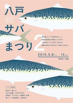 『春の八戸サバまつり2016』のお知らせ | 全国観るなび 青森県(日本観光振興協会)