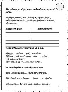 Ολυμπιάδα ορθογραφίας. Δημιουργικές ορθογραφικές δραστηριότητες για τ… O 8, Word Doc, Grammar, Sheet Music, Math Equations, Education, Words, School, Music Score