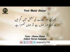 New Friendship poetry 2020 | Dosti shayari in Urdu Dosti Shayari, Urdu Love Words, New Friendship, Urdu Poetry