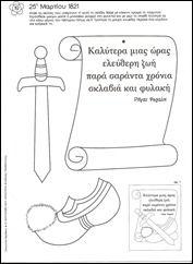 Κατασκευή-Χειροτεχνία