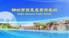 【東方閃電】全能神教會神話語詩歌《神的實質是真實存在的》
