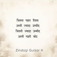 Strong Mind Quotes, Soul Love Quotes, Poet Quotes, One Word Quotes, Shyari Quotes, Hindi Quotes Images, Mixed Feelings Quotes, Good Thoughts Quotes, Life Quotes