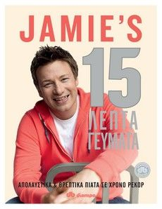 Jamie's Meals by Jamie Oliver: Delicious, nutritious and super fast. I love Jamie Oliver Jamie's 15 Minute Meals, 15 Min Meals, Quick Meals, Fancy Meals, Jamie Oliver 15 Minute Meals, Chicken Cacciatore, Cookery Books, Thing 1, Reading