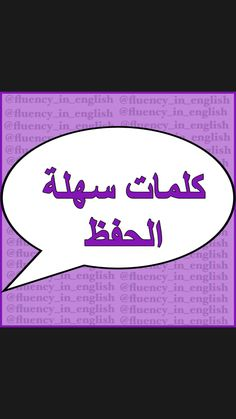 Teaching English Grammar, English Vocabulary Words, English Phrases, English Language Learning, Arabic To English Translation, Learn English Words, English Language Course, English Collocations, Arabic English Quotes