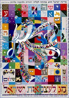 """כרזה ליום העצמאות תשנ""""א (1991), מ""""ג לעצמאות ישראל, עיצוב: רפאל אבקסיס"""