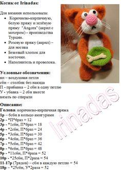 мастер класс по вязанию котика крючком