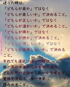 NanaさんはInstagramを利用しています:「、 しみずたいきさんの言葉 、 人生迷うことだらけだけど、 損得勘定すると、大抵上手くいかない。 、 心が喜ぶ選択ができたらいいな! 、 、 The Words, Cool Words, Famous Quotes, Best Quotes, Japanese Quotes, Words Quotes, Sayings, Powerful Words, Happy Life