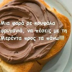 Funny Photos, Theory, Greek, Thoughts, Humor, Words, Quotes, Inspiration, Fanny Pics