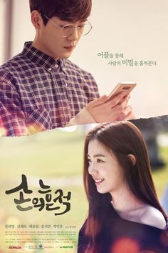 Trace of the Hand (Korean Drama); Traces of Hand; Is there an app to help you get the woman you love? Kim Hong Sik is a shy young Korean Drama 2017, Korean Drama Romance, O Drama, Korean Drama Movies, Korean Actors, Drama Tv Series, Series Movies, Hd Movies, Live Action