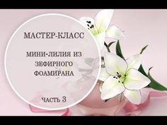 Лилия из зефирного фоамирана_часть03 - YouTube