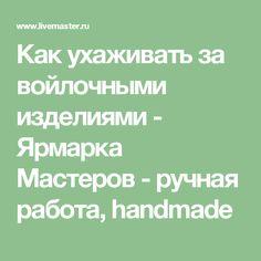Как ухаживать за войлочными изделиями - Ярмарка Мастеров - ручная работа, handmade