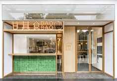 New Brand Architecture for BAOBAO by Linehouse