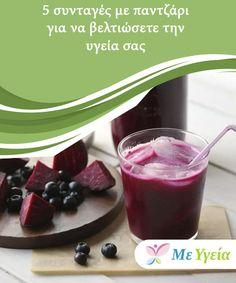 5 συνταγές με παντζάρι για να βελτιώσετε την υγεία σας  Το παντζάρι ανήκει στην οικογένεια των αμαρανθοειδών, η οποία περιλαμβάνει περίπου 1.400 είδη φυτών. Είναι περισσότερο βοτανώδη και ανήκουν σε παράκτιες και εύκρατες περιοχές. Το παντζάρι προέρχεται από την Ευρώπη. Ευτυχώς, πολλές συνταγές με παντζάρι μπορούν να σας βοηθήσουν για να βελτιώσετε την υγεία σας. Healthy Juices, Blood Test, Weight Watchers Meals, Herbal Medicine, Herbal Remedies, Natural Oils, Smoothies, Herbalism, Food And Drink