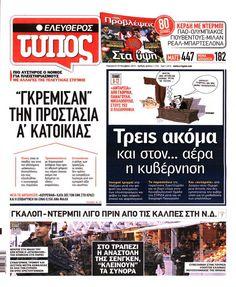 Εφημερίδα ΕΛΕΥΘΕΡΟΣ ΤΥΠΟΣ - Παρασκευή, 20 Νοεμβρίου 2015