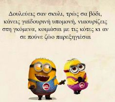 a online : Minions Greece Funny Greek Quotes, Greek Memes, Humorous Quotes, We Love Minions, Minion Meme, Funny Statuses, Clever Quotes, Funny Couples, Funny Photos