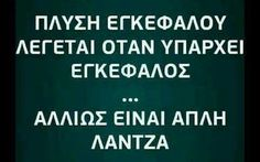 Greek Memes, Funny Greek Quotes, Funny Quotes, Funny Memes, Jokes, Greeks, English Quotes, Just For Laughs, Just In Case