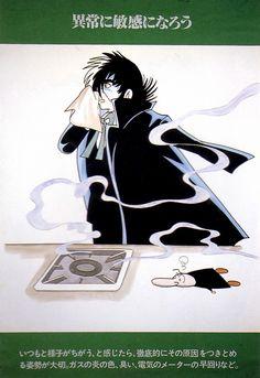 Fire safety poster by Osamu Tezuka --  Be alert for irregularities (Black Jack)