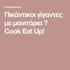 Πικάντικοι γίγαντες με μανιτάρια ⋆ Cook Eat Up!