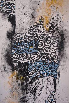 Jassim Mohammed Art - by shirin-gol Persian Calligraphy, Arabic Calligraphy Art, Arabic Art, Calligraphy Alphabet, Middle Eastern Art, Paisley Art, Celtic Art, Celtic Dragon, Graffiti Alphabet