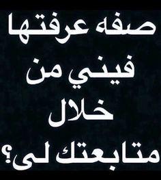 Arabic Jokes, Arabic Funny, Funny Arabic Quotes, Jokes Quotes, Wisdom Quotes, Funny Quotes, Life Quotes, Self Quotes, Mood Quotes