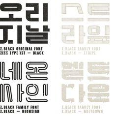 지.블랙 폰트디자인 프로젝트 살려주세요! Typo Design, Retro Design, Branding Design, Typography Layout, Typography Letters, Lettering, Korea Logo, Go Logo, Typography Poster