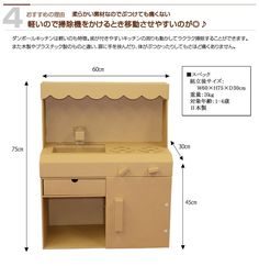 A Cardboard Kitchen, under $30 - Japanese products