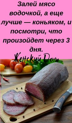 Salami Recipes, Baby Food Recipes, Cooking Recipes, Healthy Recipes, Russian Recipes, Smoking Meat, Charcuterie, Smoothie Recipes, Food To Make