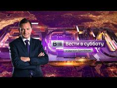 Вести в субботу с Сергеем Брилевым от 05.12.15