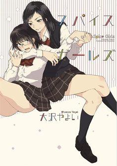 Amazon.co.jp: スパイスガールズ (IDコミックス 百合姫コミックス): 大沢やよい: 本