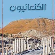 أين تقع أرض كنعان وتاريخها