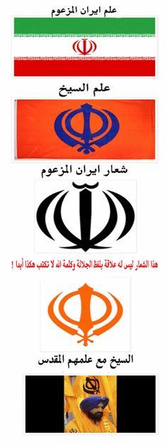 علم السيخ - علم ايران