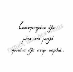 Greek Quotes, Peta, Love, Random, Words, Amor, El Amor, Map, Casual