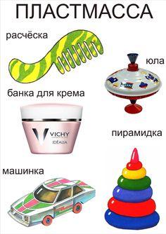 Из чего сделано Preschool Learning Activities, Kids Learning, Russian Lessons, Russian Alphabet, Learn Russian, Russian Language, Montessori Materials, Speech Therapy, Vocabulary