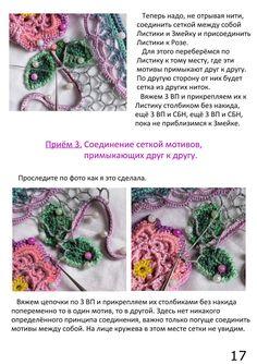 (54) МК алевтины жаворонкиной (стр17)