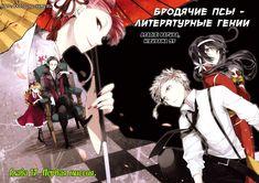 Чтение манги Великий из Бродячих псов 5 - 17 Первая миссия - самые свежие переводы. Read manga online! - ReadManga.me