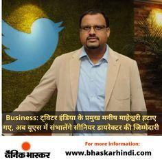 ट्विटर इंडिया के मैनेजिंग डायरेक्टर के रूप में नियुक्त किए जाने के करीब दो साल बाद ट्विटर इंडिया के प्रमुख मनीष माहेश्वरी अमेरिका जा रहे हैं। #TwitterIndia #Twitter #ManishMaheshwari #TwitterIndiaHeadManishMaheshwari #USA #India @bhaskarhindi Cricket News, Lifestyle News, Bollywood News, Business News, New Technology, Sports News, Politics, Entertaining
