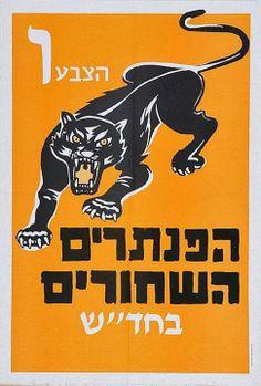 Palestinian Black Panther Poster