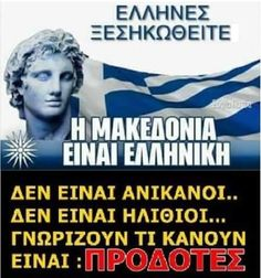 My Land, Macedonia, Wise Words, Truths, Greece, The Past, History, Places, Blog