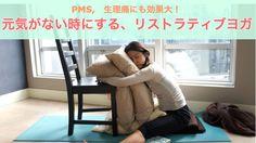 【おうちヨガ】PMS、生理痛にも効く!元気がない時のリストラティブヨガ