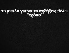 Me Quotes, Qoutes, Meaning Of Life, Greek Quotes, Quote Posters, Keep In Mind, Deep Thoughts, Favorite Quotes, Texts