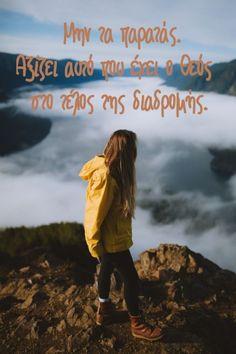 #Εδέμ Μην τα παρατάς. Αξίζει αυτό που έχει ο Θεός στο τέλος της διαδρομής. Motivational Quotes, Inspirational Quotes, Perfect Love, Greek Quotes, Faith In God, Picture Quotes, Picture Video, Quotes To Live By, Prayers