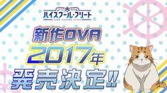 ハイスクールフリート後日談描く新作OVAが2017年に発売決定 - ナタリー