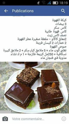 gateau amira amira Arabic Dessert, Arabic Sweets, Sweets Recipes, Cake Recipes, Cooking Recipes, Arabian Food, Biscuits, Sweet Sauce, Pastries