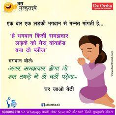 Jokes & Thoughts: Joke of the day - Hindi Joke Images - Pics