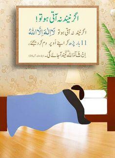 Neend Na ATI ho Duaa Islam, Islam Hadith, Islam Muslim, Allah Islam, Islam Quran, Beautiful Prayers, Beautiful Islamic Quotes, Islamic Inspirational Quotes, Islamic Page