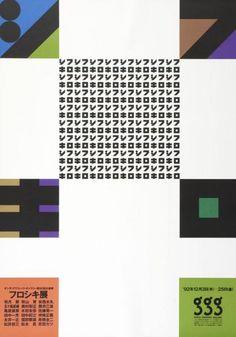 Ikko Tanaka, Furoshiki exhibition, GGG - Ginza Graphic Gallery, 1992, Museum für Gestaltung Zürich Ikko Tanaka, Museum, Typography, Graphic Design, Creative, Japanese Style, Image, Poster, Inspiration