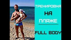 Тренировка на пляже.  Full Body.  Без оборудования