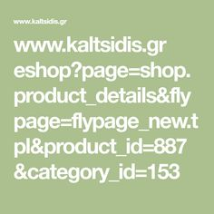 www.kaltsidis.gr eshop?page=shop.product_details&flypage=flypage_new.tpl&product_id=887&category_id=153 Product Page, Detail, Math, Shop, Math Resources, Store, Mathematics